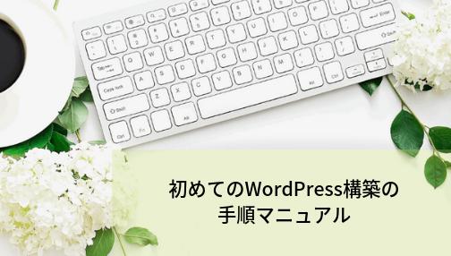 初めてのWordPress構築の手順マニュアル